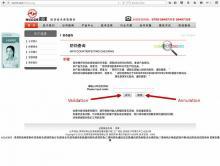 Page de saisie du code de sécurité obtenue depuis le site de Kangertech